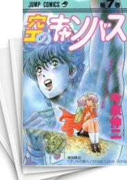 【中古】空のキャンバス (1-7巻 全巻) 漫画