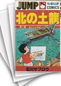 【中古】北の土龍 (1-21巻) 漫画
