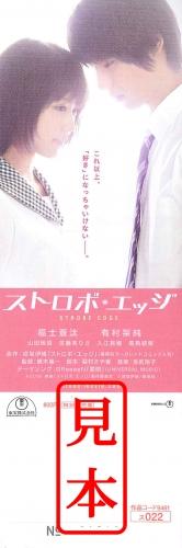 【映画前売券】ストロボ・エッジ / 小人(子供) 漫画