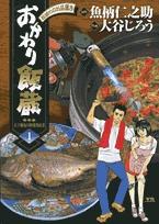おかわり飯蔵 (1-11巻 全巻) 漫画