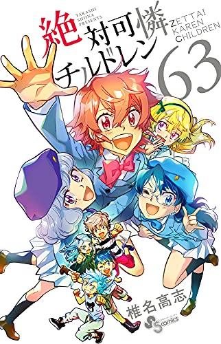 絶対可憐チルドレン (1-54巻 最新刊) 漫画