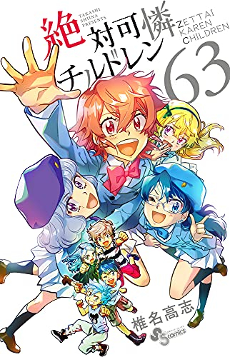 絶対可憐チルドレン (1-56巻 最新刊) 漫画