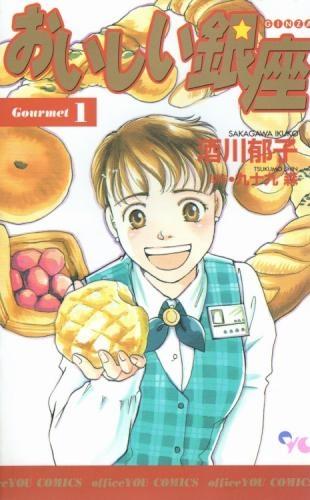 おいしい銀座  (1-22巻 全巻) 漫画