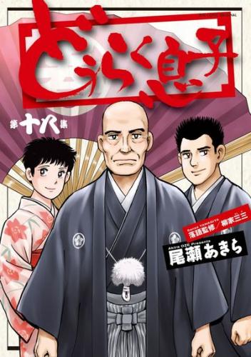 どうらく息子 (1-18巻 最新刊) 漫画