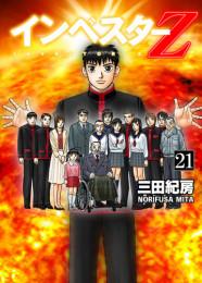 INVESTOR-Z 21 冊セット最新刊まで