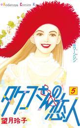 タケコさんの恋人(5) 漫画