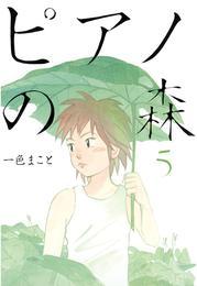 ピアノの森(5)