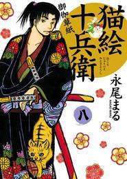 猫絵十兵衛~御伽草紙~(8) 漫画