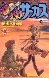 からくりサーカス(40) 漫画