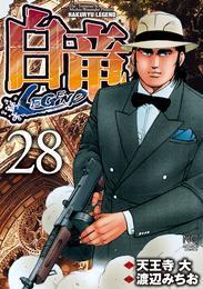 白竜-LEGEND- 28 漫画