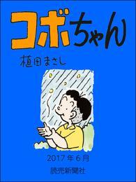 コボちゃん 2017年6月 漫画