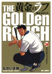 黄金のラフ(24) 漫画