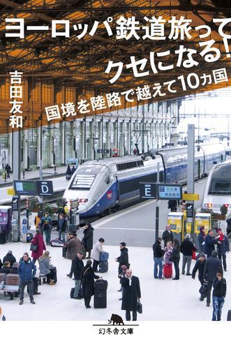 ヨーロッパ鉄道旅ってクセになる! 国境を陸路で越えて10ヵ国 漫画