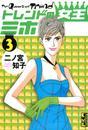 トレンドの女王ミホ(3) 漫画