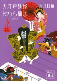 大江戸妖怪かわら版3 封印の娘 漫画