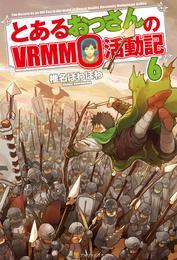 とあるおっさんのVRMMO活動記6 漫画