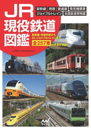 JR現役鉄道図鑑 漫画