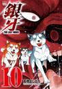 銀牙~THE LAST WARS~ 10 漫画