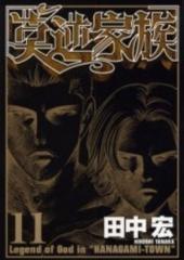 莫逆家族 (1-11巻 全巻)