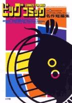 ビッグコミックセレクション 名作短編集 ビッグコミック創刊40周年記念特別企画 (1巻 全巻)