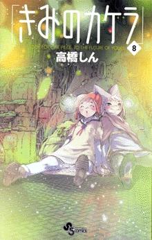 きみのカケラ (1-9巻 全巻) 漫画