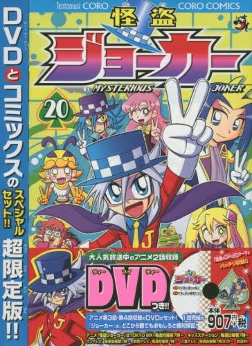 怪盗ジョーカー 20 DVDつき[特装版] 漫画