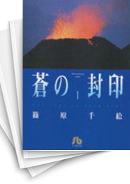 【中古】蒼の封印 [文庫版] (1-7巻) 漫画