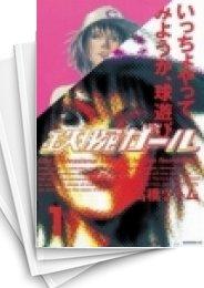 【中古】鉄腕ガール (1-9巻) 漫画