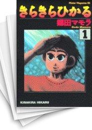 【中古】きらきらひかる (1-13巻) 漫画