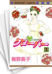 【中古】クローバー (1-24巻) 漫画