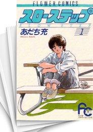 【中古】スローステップ (1-7巻) 漫画