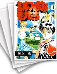 【中古】エルフを狩るモノたち (1-21巻) 漫画