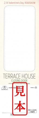 【映画前売券】TERRACE HOUSE CLOSING DOOR / 一般(大人) 漫画