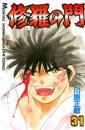 修羅の門 31 冊セット全巻 漫画