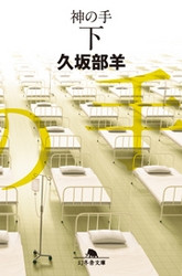神の手 2 冊セット最新刊まで 漫画