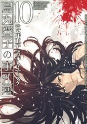 烏丸響子の事件簿 10 冊セット全巻 漫画