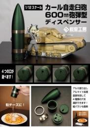 1/12スケール カール自走臼砲600mm砲弾型 ディスペンサー 漫画