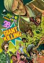 GIANT KILLING(26) 漫画