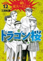 ドラゴン桜(12) 漫画