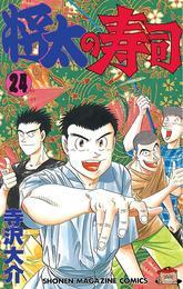 将太の寿司(24) 漫画