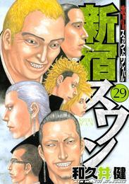 新宿スワン(29) 漫画