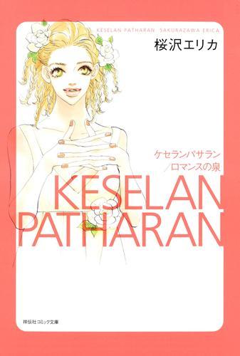 ケセランパサラン/ロマンスの泉 漫画