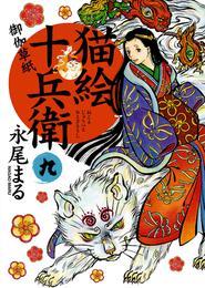 猫絵十兵衛~御伽草紙~(9) 漫画