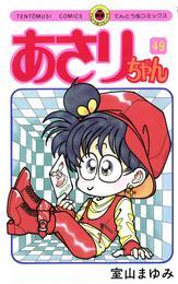あさりちゃん(49) 漫画
