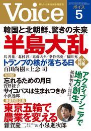 Voice 平成29年5月号 漫画