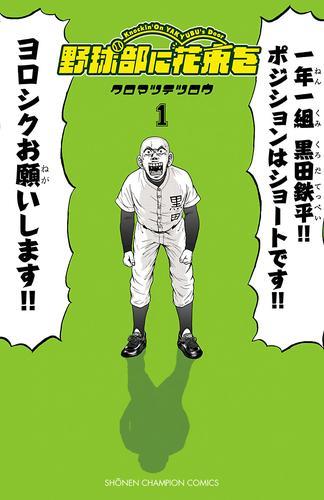 野球部に花束を ~Knockin' On YAKYUBU's Door~ 1 漫画