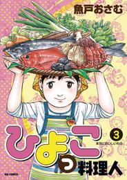 ひよっこ料理人(3) 漫画