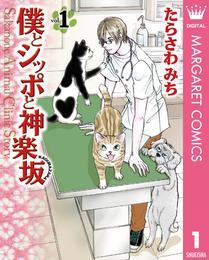 僕とシッポと神楽坂(かぐらざか) 1 漫画