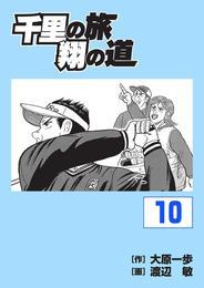 千里の旅 翔の道 10 漫画