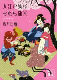 大江戸妖怪かわら版4 天空の竜宮城 漫画